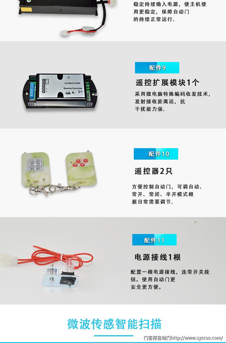 台湾贺多龙FT-520自动门,贺多龙FT-520自动门价格
