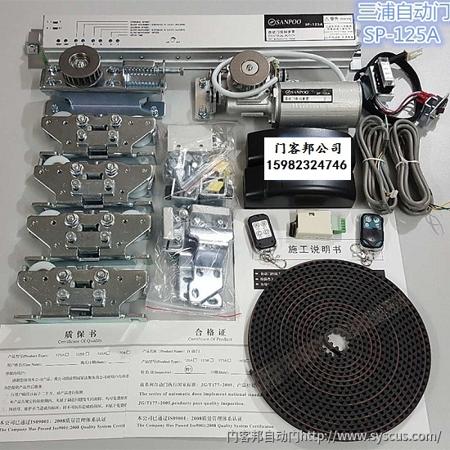 三浦125A自动门