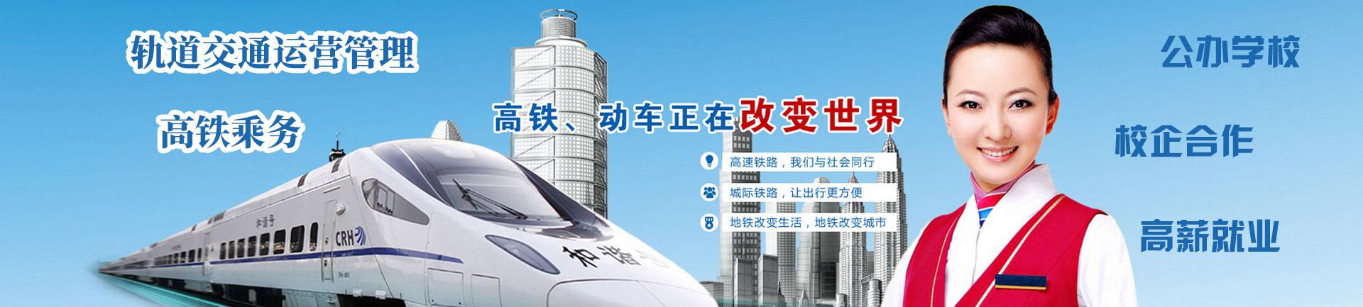 郑州高铁学校