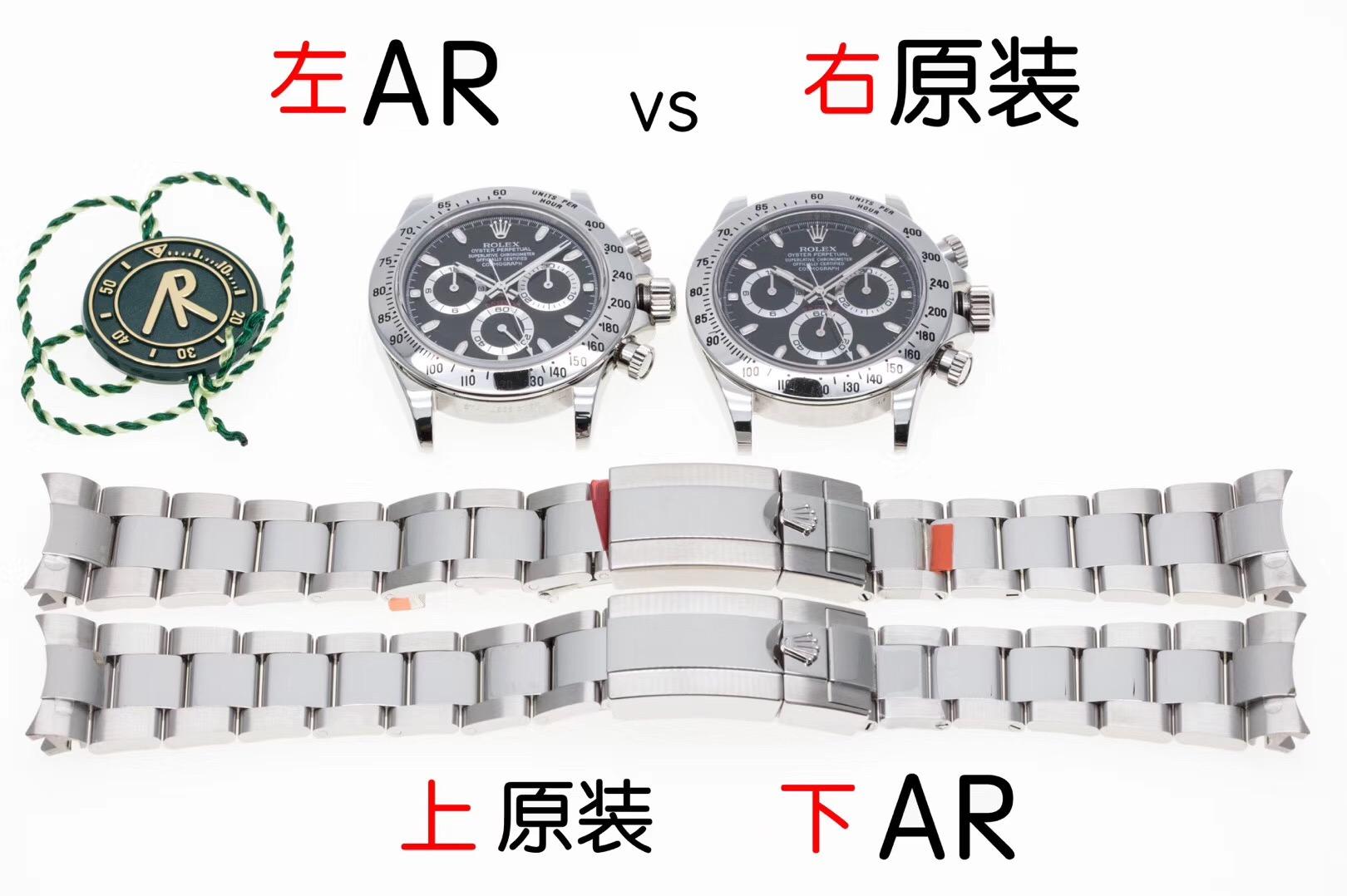 AR厂v2版劳力士迪通拿腕表对比正品细节评测