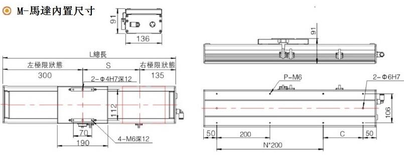 直线模组尺寸图