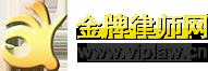 济南离婚律师logo