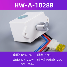12V直流电机调速器