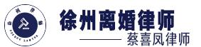 徐州离婚律师logo