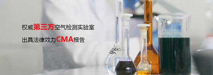 检测新房甲醛含量要选择能出具Cma检测报告的机构处理