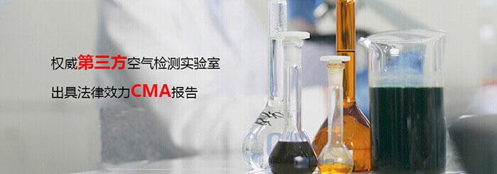 CMA甲醛检测方法出具cma甲醛检测报告