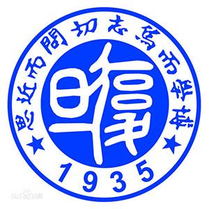 重庆市复旦中学