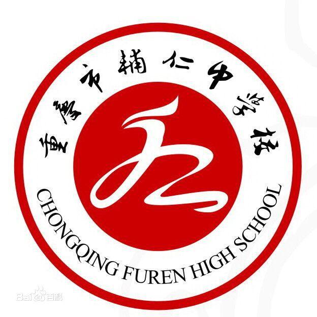 重庆市南岸区辅仁中学