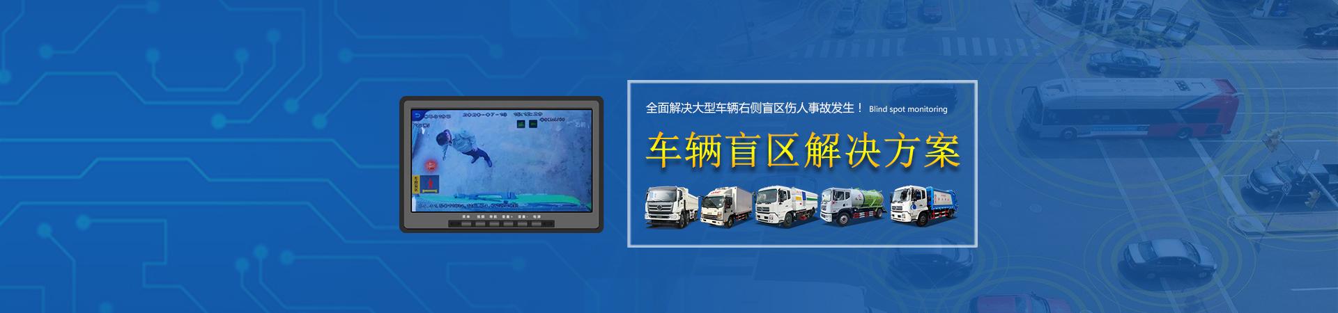 提供汽车盲区监测系统及解决方案