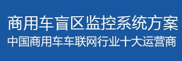 中国汽车盲点监测系统供应商