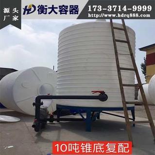 10吨锥底搅拌复配罐