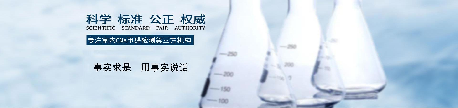 采用先进科学的武汉甲醛检测方法结果精准不误