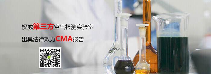 甲醛苯检测要找专业机构处理