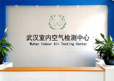 武汉第三方甲醛检测公司出具cma甲醛检测报告