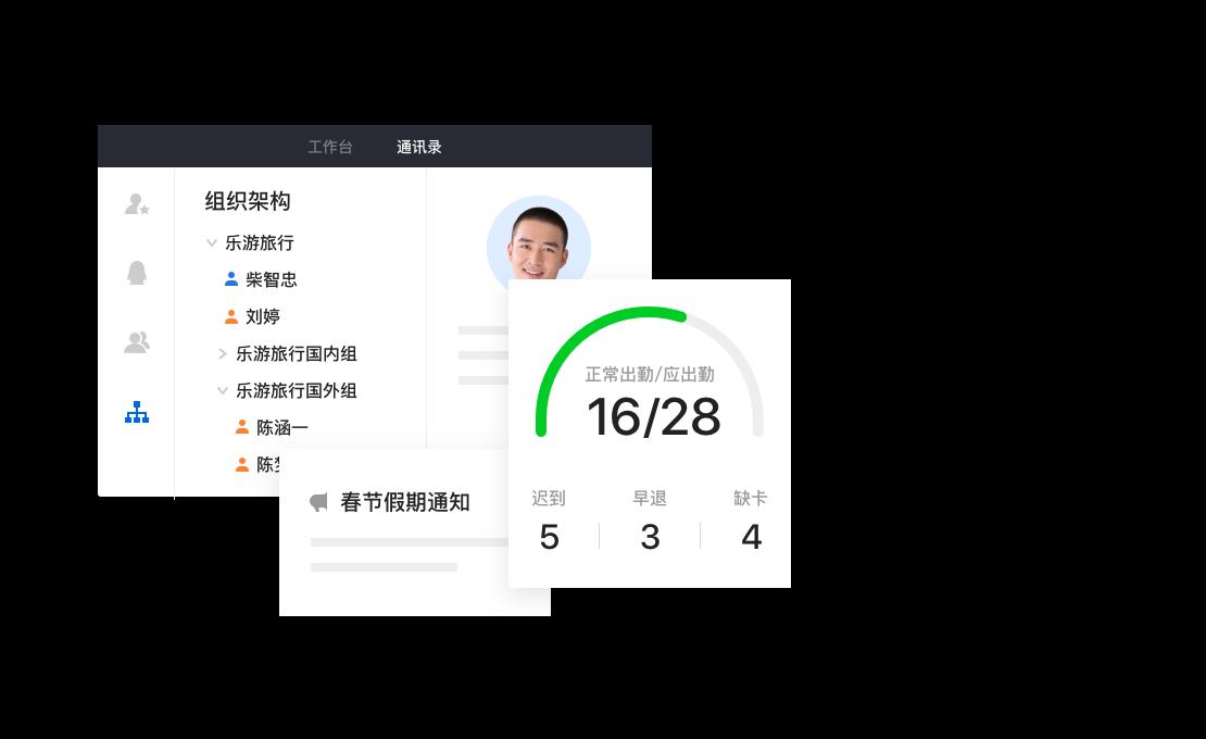 一站式办公协同解决方案,腾讯企业QQ软件