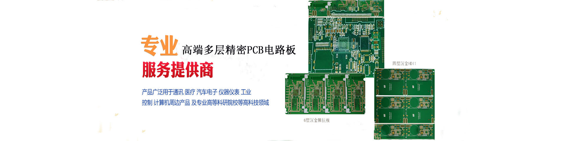 PCB硬板、高频板、柔性线路板、软硬结合板、HDI、制造加工能力