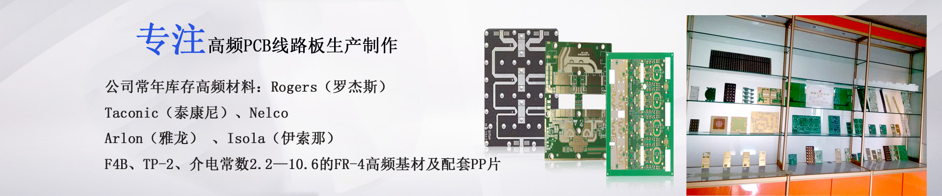 5.8g-24g感应高频板