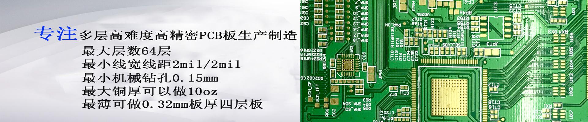 PCB十层板