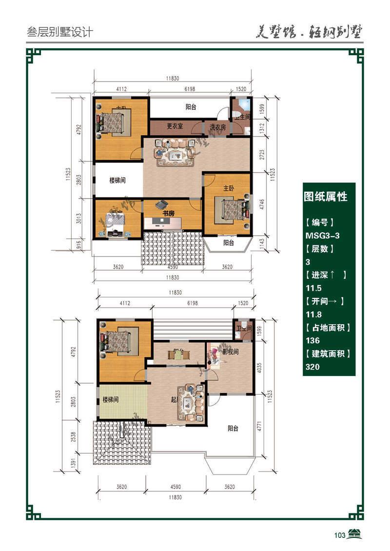 三层轻钢别墅建筑面积320占地面积136