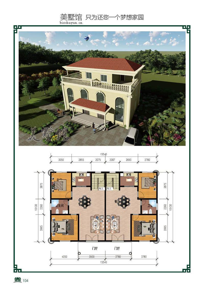 三层轻钢别墅建筑面积410占地面积156