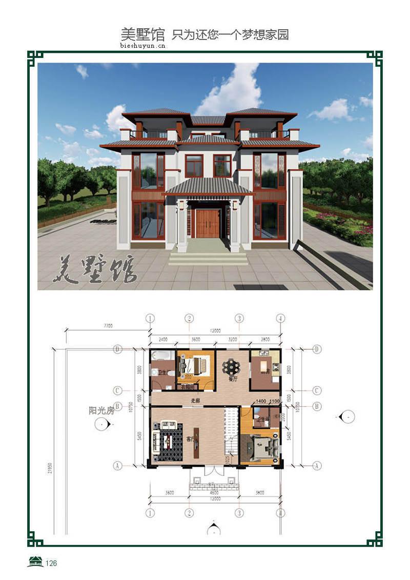三层轻钢别墅建筑面积317占地面积123.6