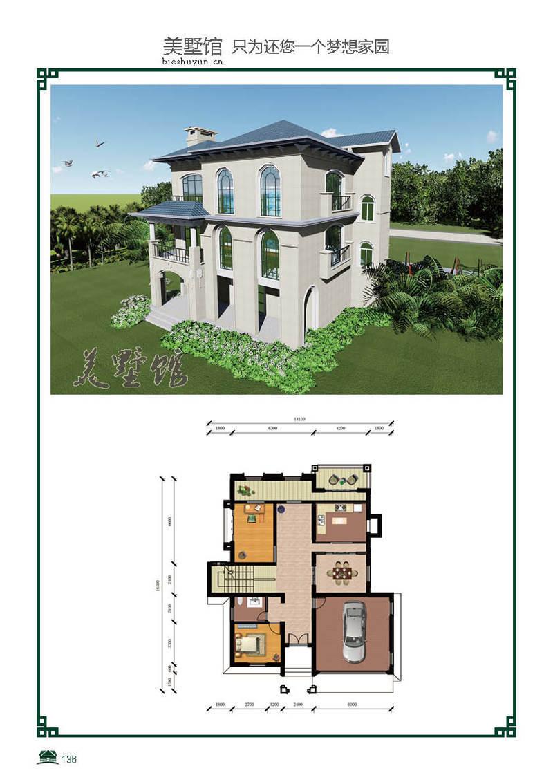 三层轻钢别墅建筑面积607.95占地面积252.6