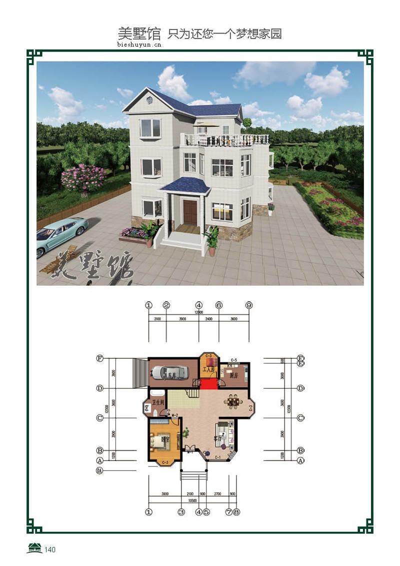 三层轻钢别墅建筑面积356占地面积129.15