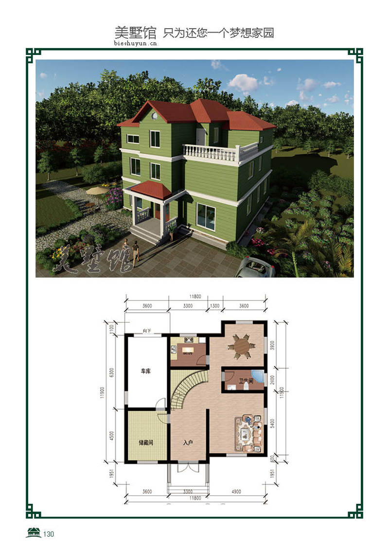 三层轻钢别墅建筑面积315占地面积151
