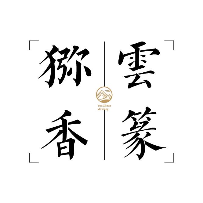 互鹏生态园升级更名为云篆猕香