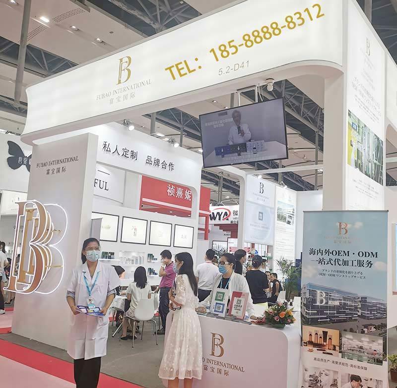 广州市富宝日用化工有限公司助力第55届广州国际美博会