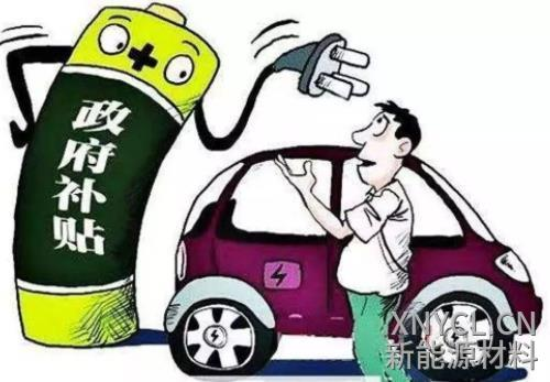 新能源汽车补贴退坡放缓3