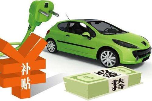 新能源汽车补贴退坡放缓对市场的影响