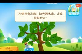 线上种树免费领水果,解密贝店果园新玩法