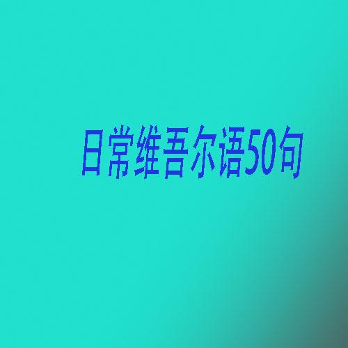 日常维吾尔语50句