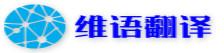维语在线翻译网