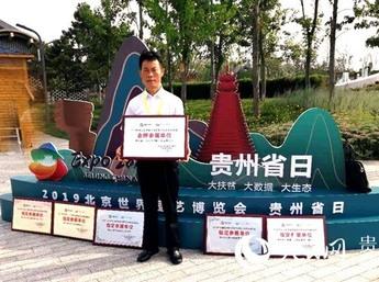 贵州百余种中药材北上借力北京世园会打开全国市场