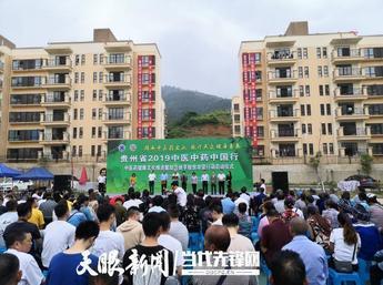 贵州省中医药健康文化推进会在册亨启动