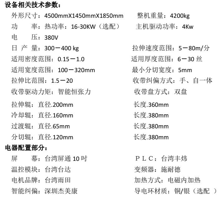 数控生料带拉伸分切机(标准型)