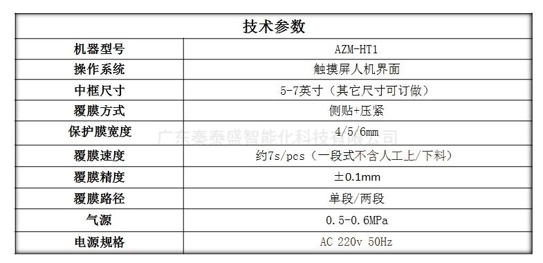 广东某企业手机中框分段式自动贴膜机案例