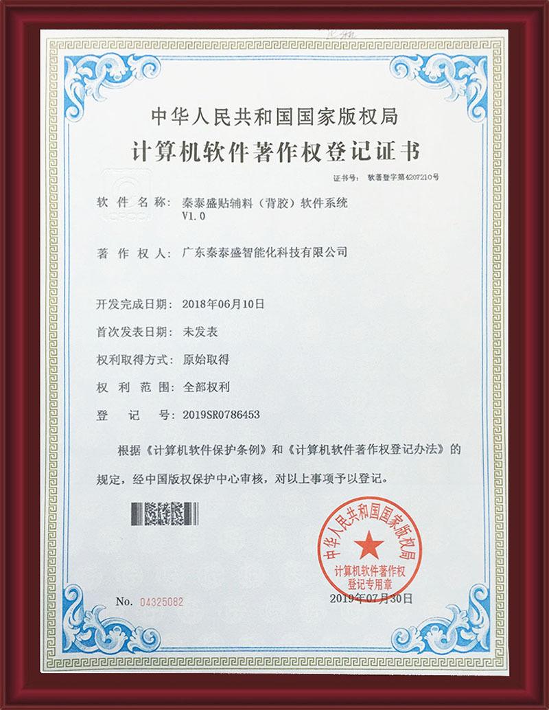 秦泰盛贴辅料(背胶)软件系统著作权登记证书