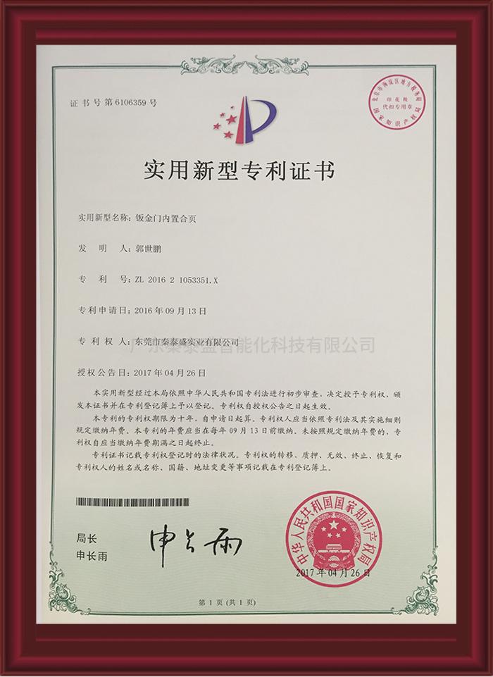 钣金门内置合页 实用新型专利证书