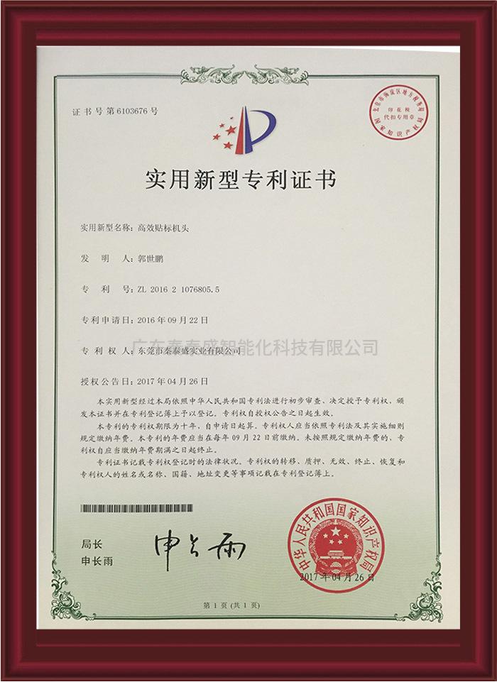 广东秦泰盛荣获【高效贴标机头】实用新型专利证书