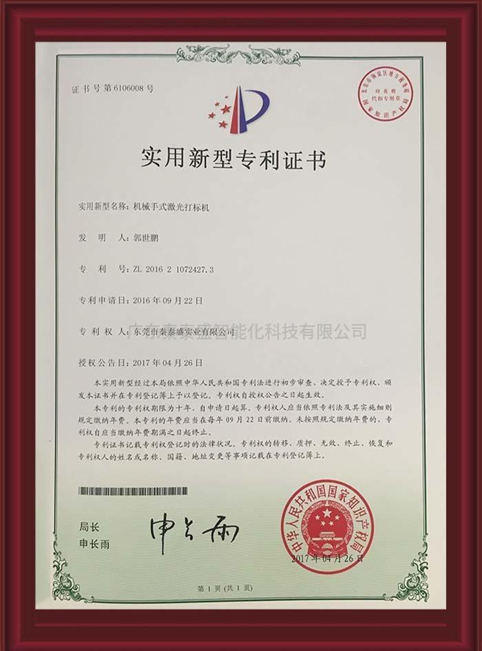 秦泰盛专利-秦泰盛荣誉,机械打式打标机证书,激光打标机专利,广东秦泰成全自动贴背胶机厂家