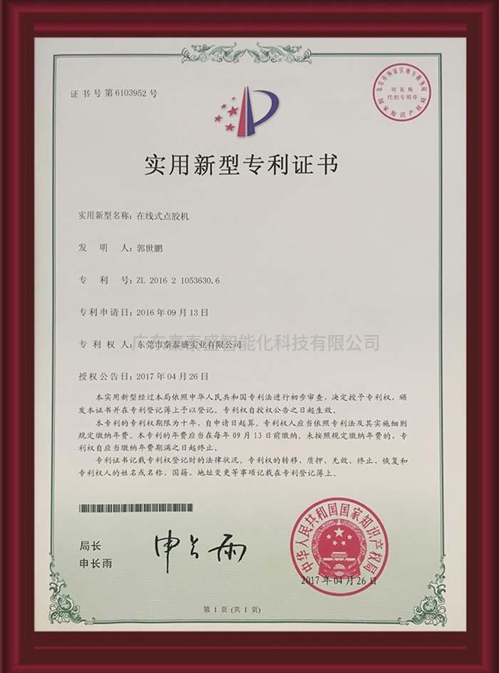 恭贺:秦泰盛荣获【在线式点胶机】实用新型专利证书