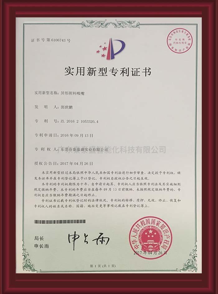 恭贺:秦泰盛荣获【异形附料吸嘴】实用新型专利证书