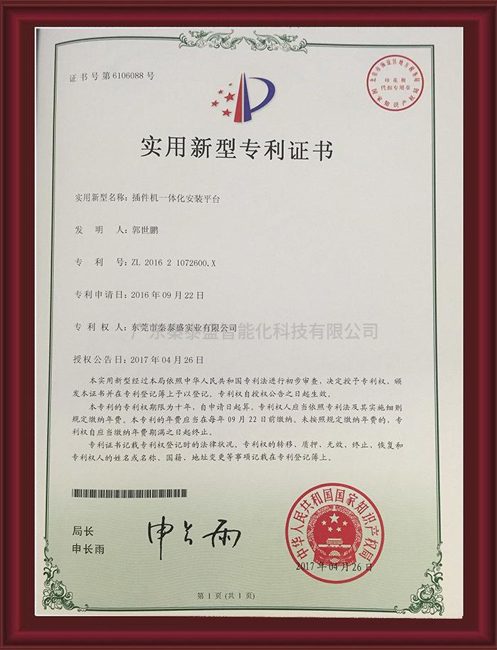 插件机-秦泰盛获得【插件机一体化安装平台】实用新型专利证书