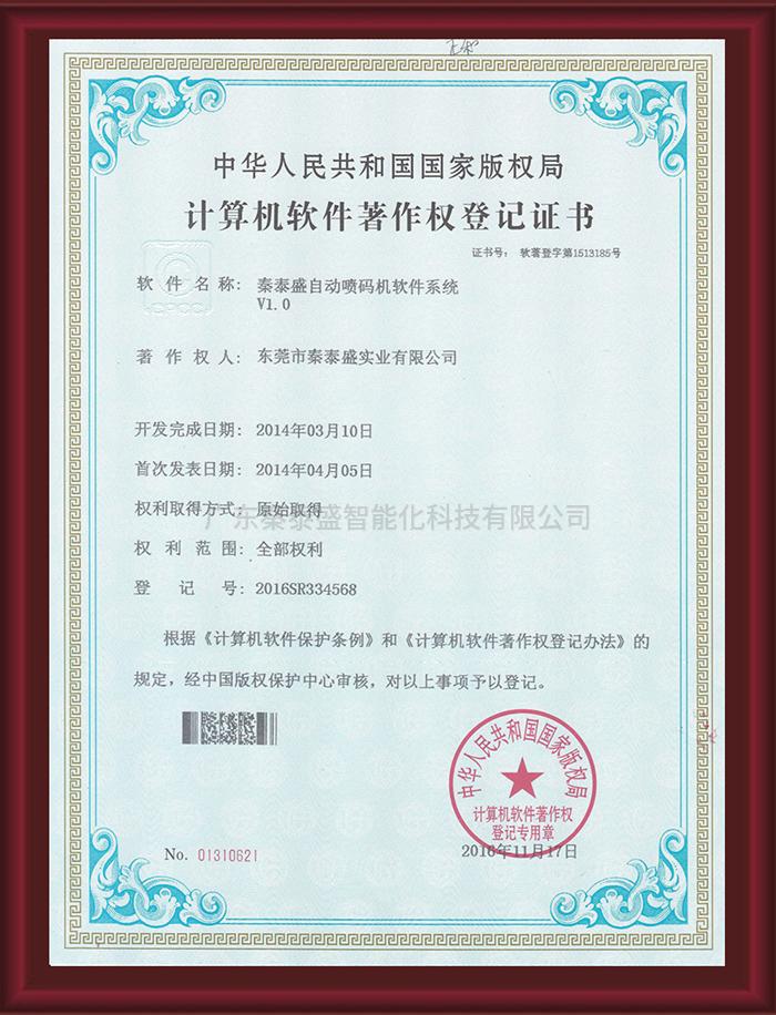 秦泰盛荣获【秦泰盛自动喷码机软件系统】著作登记权