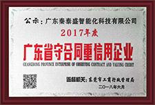 """工商行政管理局颁发""""广东省守合同重信用企业""""荣誉给秦泰盛"""
