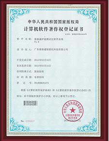 喜讯:秦泰盛获【秦泰盛炉温测量仪软件系统】著作登记权