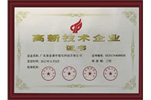 喜讯|热烈祝贺秦泰盛获得高新技术企业殊荣